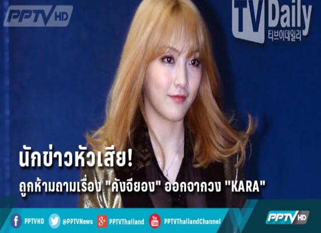 """นักข่าวหัวเสีย! ผู้จัดงานอีเว้นท์ห้ามถามเรื่อง """"คังจียอง"""" ออกจากวง KARA"""