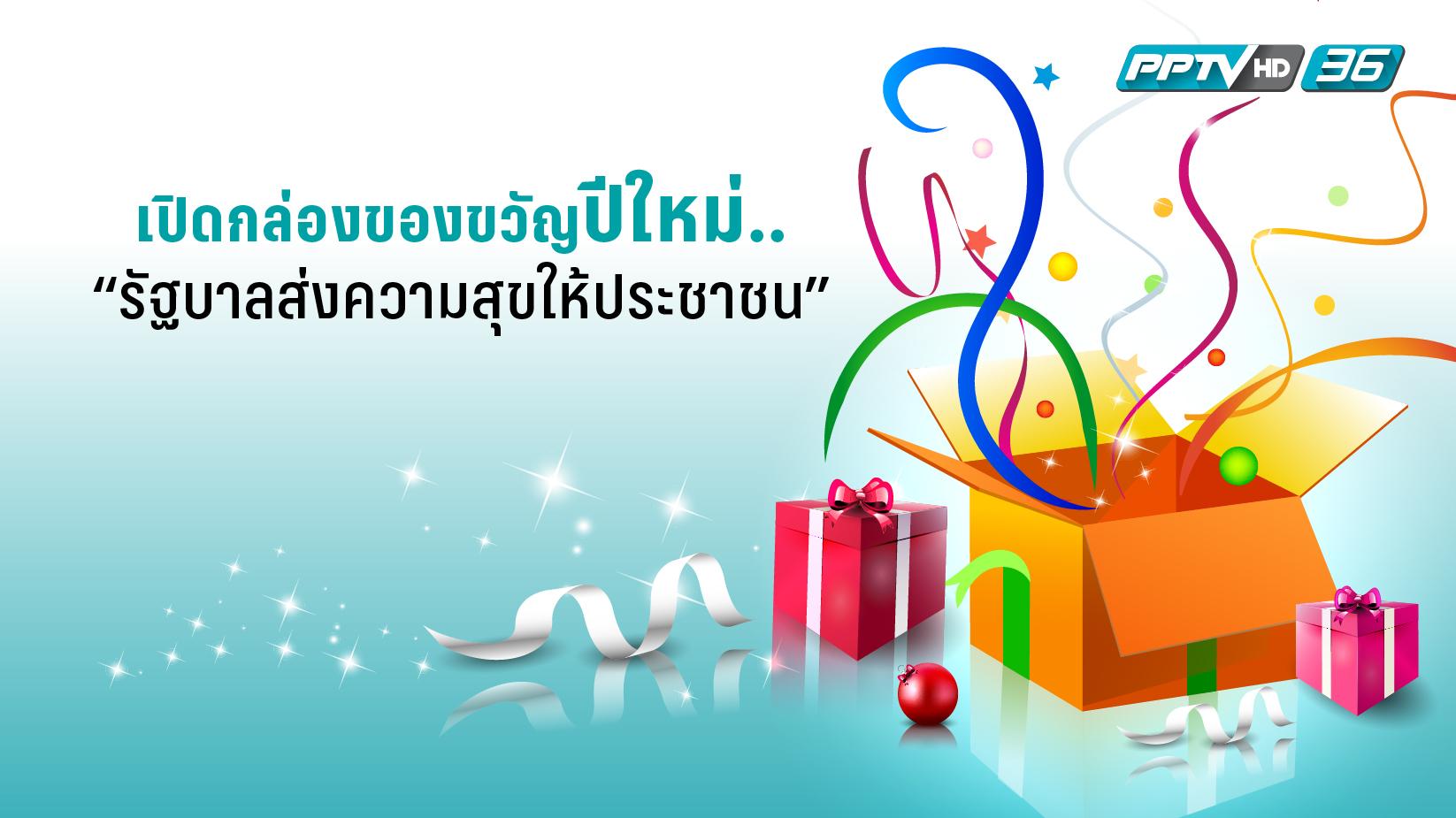 """เปิดกล่องของขวัญปีใหม่.. """"รัฐบาลส่งความสุขให้ประชาชน"""""""
