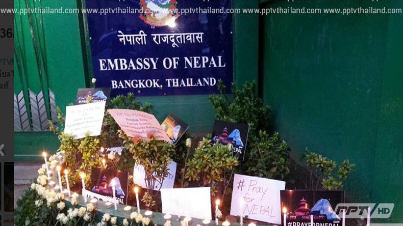 สถานทูต เนปาลเปิดกองทุนช่วยเหยื่อแผ่นดินไหว