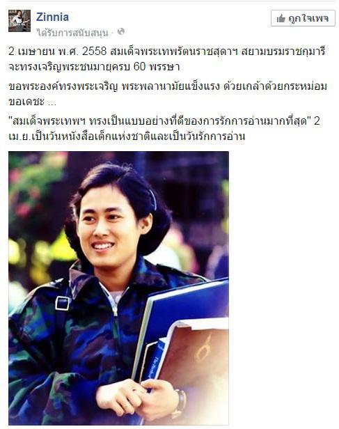 ชาวไทยร่วมถวายพระพร 'สมเด็จพระเทพฯ' เจริญพระชนมายุครบ 5 รอบ
