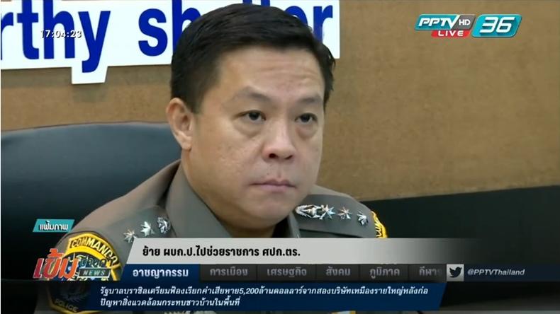 ย้ายผู้บังคับการปราบปราม ไปช่วยราชการศูนย์ปฏิบัติการสำนักงานตำรวจแห่งชาติ