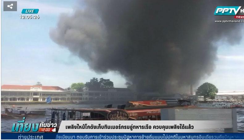 ไฟไหม้กรมอู่ทหารเรือ เจ้าหน้าที่สามารถควบคุมเพลิงได้แล้ว