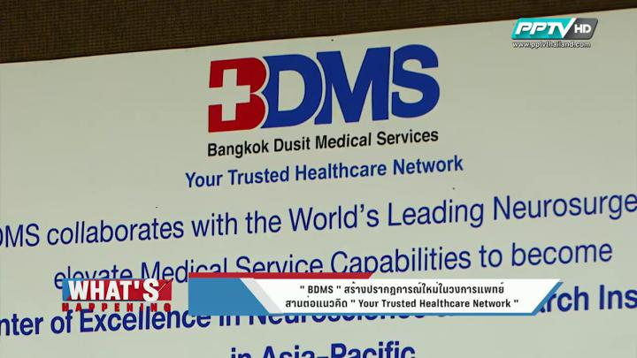 "What's Happening - BDMS สร้างปรากฏการณ์ใหม่แห่งวงการแพทย์สานต่อแนวคิด ""Your Trusted Healthcare Network"""