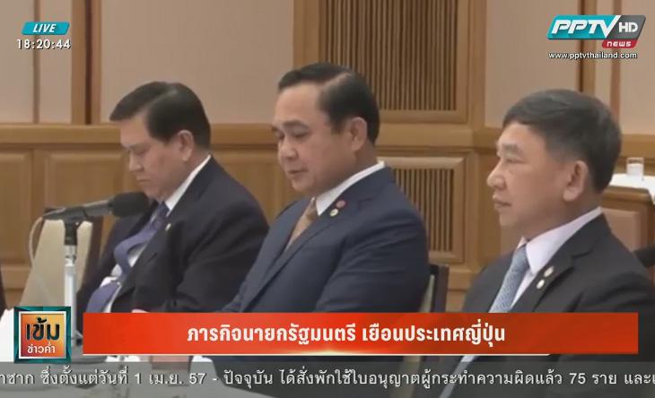 ภารกิจนายกรัฐมนตรี เยือนประเทศญี่ปุ่น