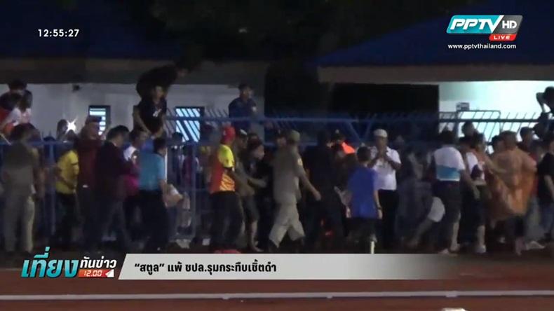 แฟนบอลรุมกระทืบผู้ตัดสิน หลังสตูล ยูไนเต็ด พ่ายขอนแก่น  0-1