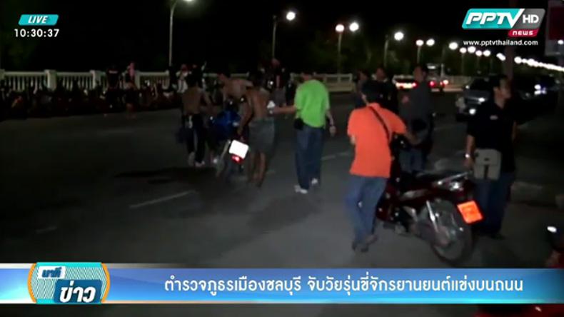 ตร.จับ 39 เด็กแว้นชลบุรีดำเนินคดี เหตุซิ่งรถกวนเมือง