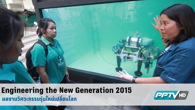 ชมงาน Engineering the New Generation 2015 วิศวกรรมรุ่นใหม่เปลี่ยนโลก