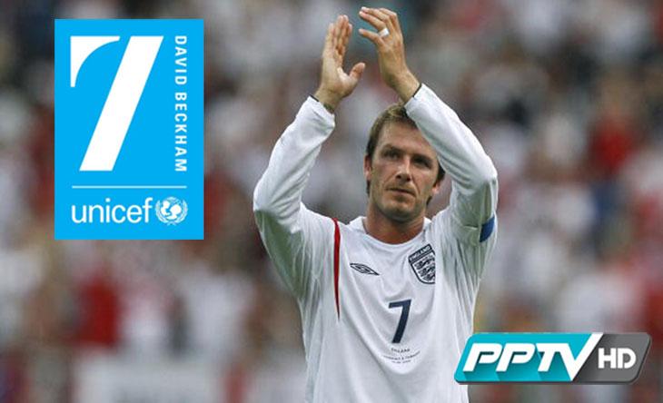 David Beckham 7 Unicef Match