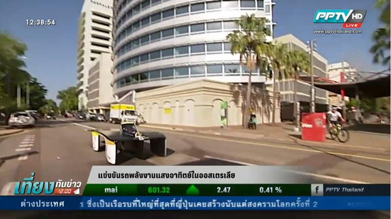 ส่งแรงเชียร์! เด็กไทยเข้าร่วมแข่งรถพลังงานแสงอาทิตย์ในออสเตรเลีย  (คลิป)