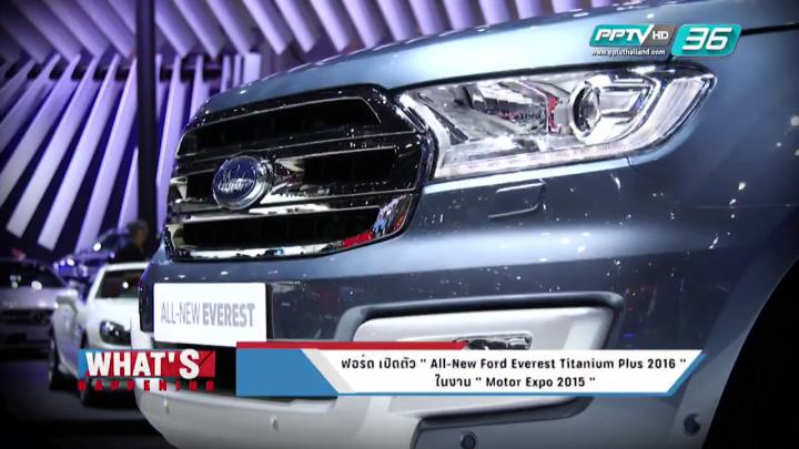 "What's Happening - ฟอร์ด เปิดตัว ""All-New Ford Everest Titanium Plus 2016"" ในงาน Motor Expo 2015"