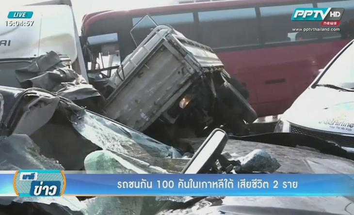 รถชนกัน 100 คันในเกาหลีใต้ เสียชีวิต 2 ราย