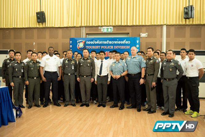 """ตำรวจท่องเที่ยว ฝึกอบรม """"สายตรวจจักรยาน"""" ช่วยเหลือนักท่องเที่ยวไทย-ต่างชาติ"""