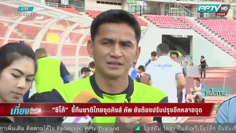 """""""ซิโก้""""  ชี้ทีมชาติไทยชุดคิงส์ คัพ ยังต้องปรับปรุงอีกหลายจุด"""