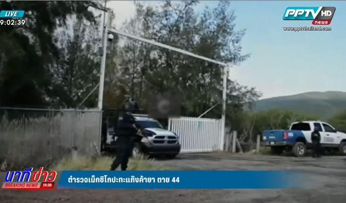 ตำรวจเม็กซิโกยิงปะทะกลุ่มต้องสงสัยค้ายาเสพติด ดับกว่า 40 ราย