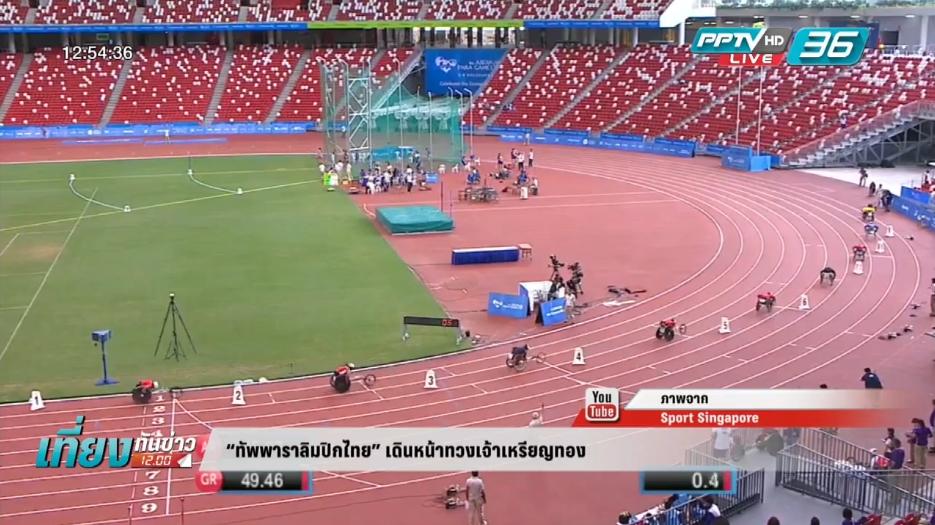 ทัพนักกีฬาคนพิการไทย เดินหน้าทวงตำแหน่งเจ้าเหรียญทองอาเซียนพาราเกมส์ 2015