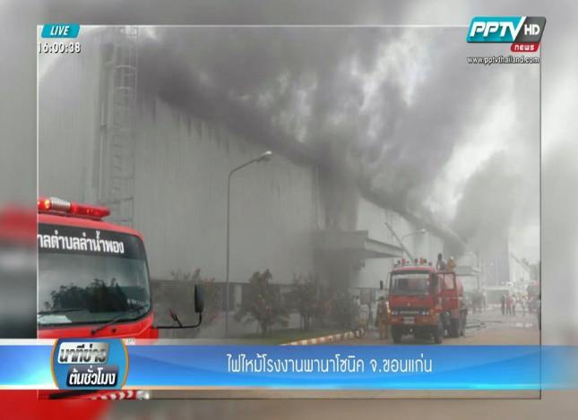 ไฟไหม้โรงงานพานาโซนิคขอนแก่น