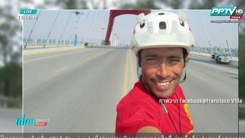 ดับฝัน! นักปั่นจักรยานรอบโลกชาวชิลีถูกชนดับที่โคราช