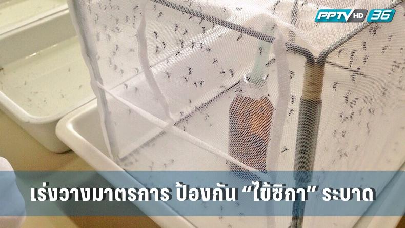 เร่งวางมาตรการเฝ้าระวังโรคไข้ซิกา หลังไต้หวันตรวจพบเชื้อในชายไทย