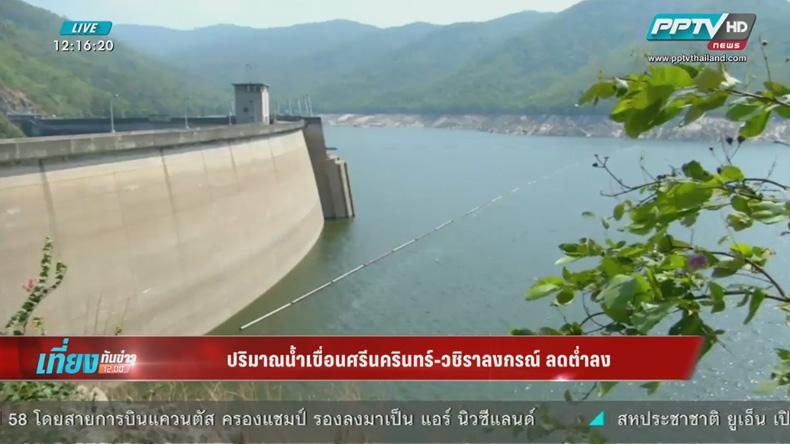 สถานการณ์น้ำในเขื่อนศรีนครินทร์-วชิราลงกรณ์ น้อยลง