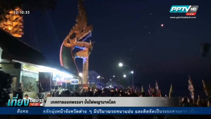 สุขทั่วไทย กับเทศกาลออกพรรษา บั้งไฟพญานาคโลก! (คลิป)