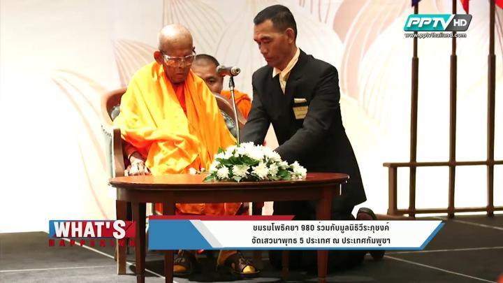 What's Happening - ชมรมโพธิคยา 980 ร่วมกับมูลนิธิวีระภุชงค์ จัดเสวนา พุทธ 5 ประเทศ ณ ประเทศกัมพูชา (เทป2)