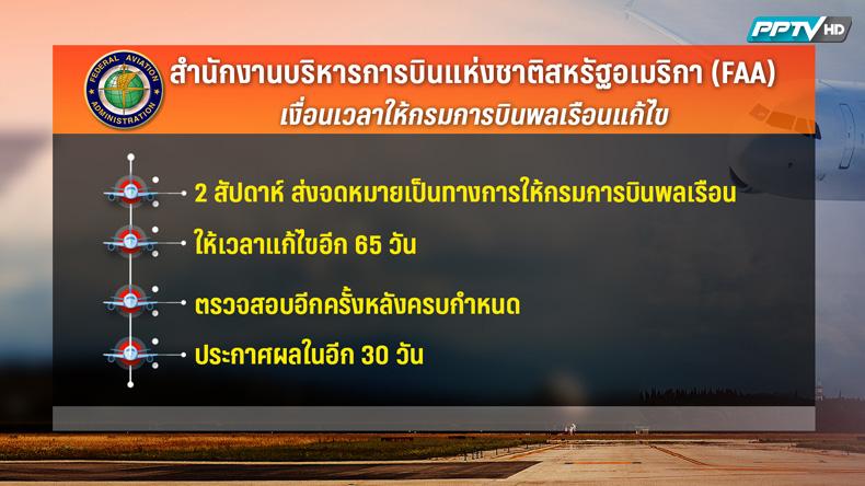 FAA ขีดเส้นตายไทย 65 วันแก้ปัญหาบกพร่องการบิน