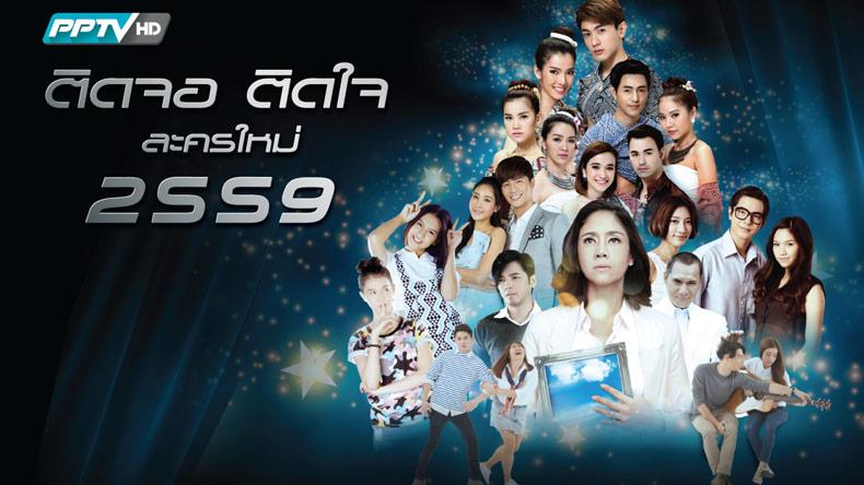 พีพีทีวี เอชดี เปิดตัว10ละครใหม่ ปี59 เข้มข้นหลากหลายอารมณ์