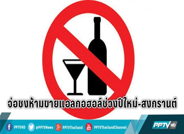 จ่อชงห้ามขายเครื่องดืมแอลกอฮอล์ช่วงปีใหม่-สงกรานต์