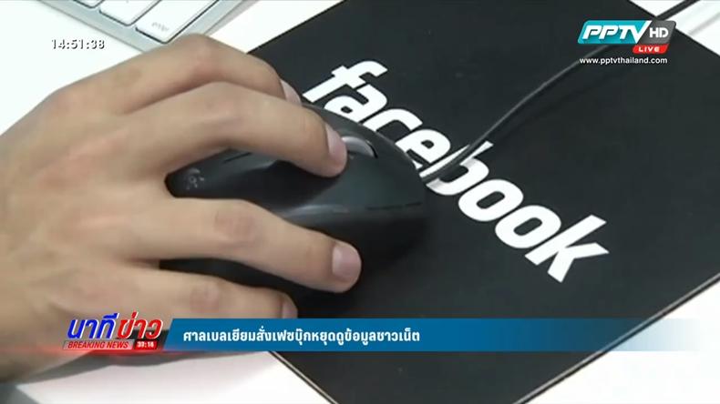 """ศาลเบลเยียมสั่ง """"เฟซบุ๊ก"""" หยุดดูข้อมูลส่วนตัวชาวเน็ต ภายใน 48 ชม."""