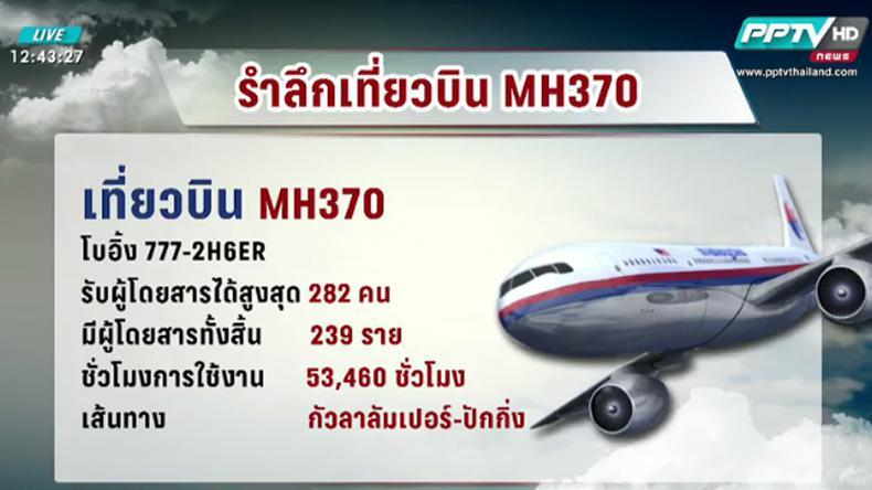รำลึก!! ครบรอบ 1 ปี MH370 หายไร้ร่องรอย