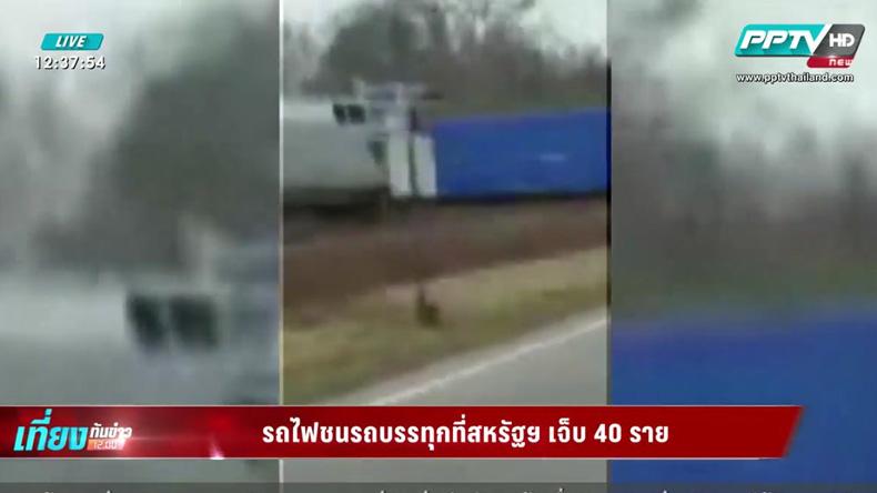 รถไฟชนรถบรรทุกสหรัฐฯ ผู้โดยสารเจ็บระนาว