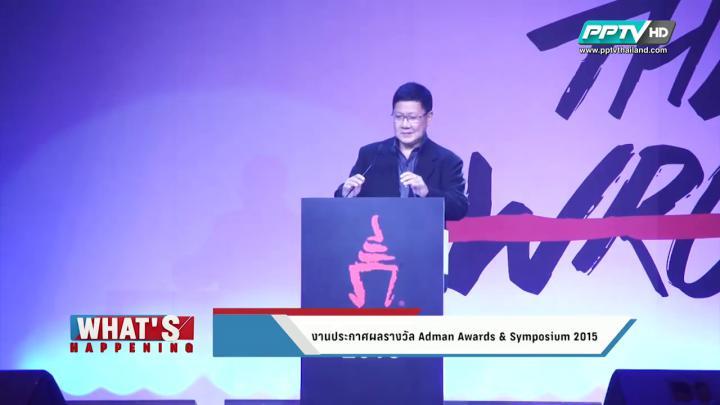 What's Happening - งานประกาศรางวัล Adman Awards & Symposium 2015