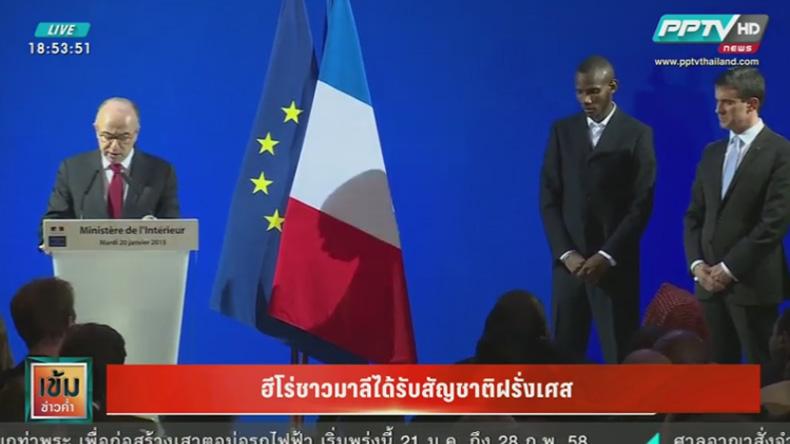 ฮีโร่ช่วยตัวประกันชาวมาลีได้สิทธิพลเมืองฝรั่งเศส