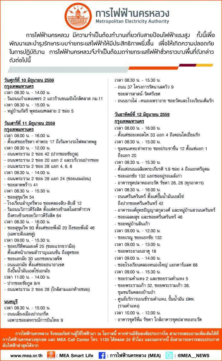 การไฟฟ้านครหลวง ประกาศงดจ่ายกระแสไฟฟ้าชั่วคราว ในวันที่ 10-12 มิถุนายน 2559