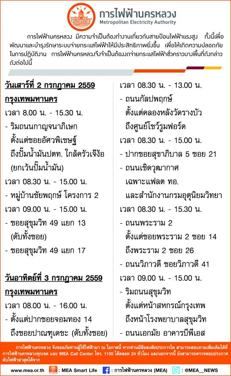 การไฟฟ้านครหลวง ประกาศงดจ่ายกระแสไฟฟ้าชั่วคราว ในวันที่ 2 - 3 กรกฎาคม 2559
