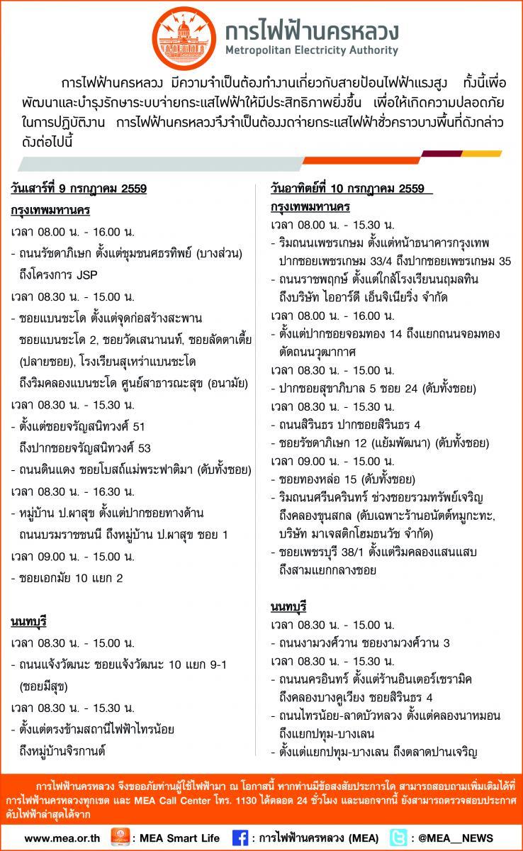 การไฟฟ้านครหลวง ประกาศงดจ่ายกระแสไฟฟ้าชั่วคราว ในวันที่ 9-10 กรกฎาคม 2559