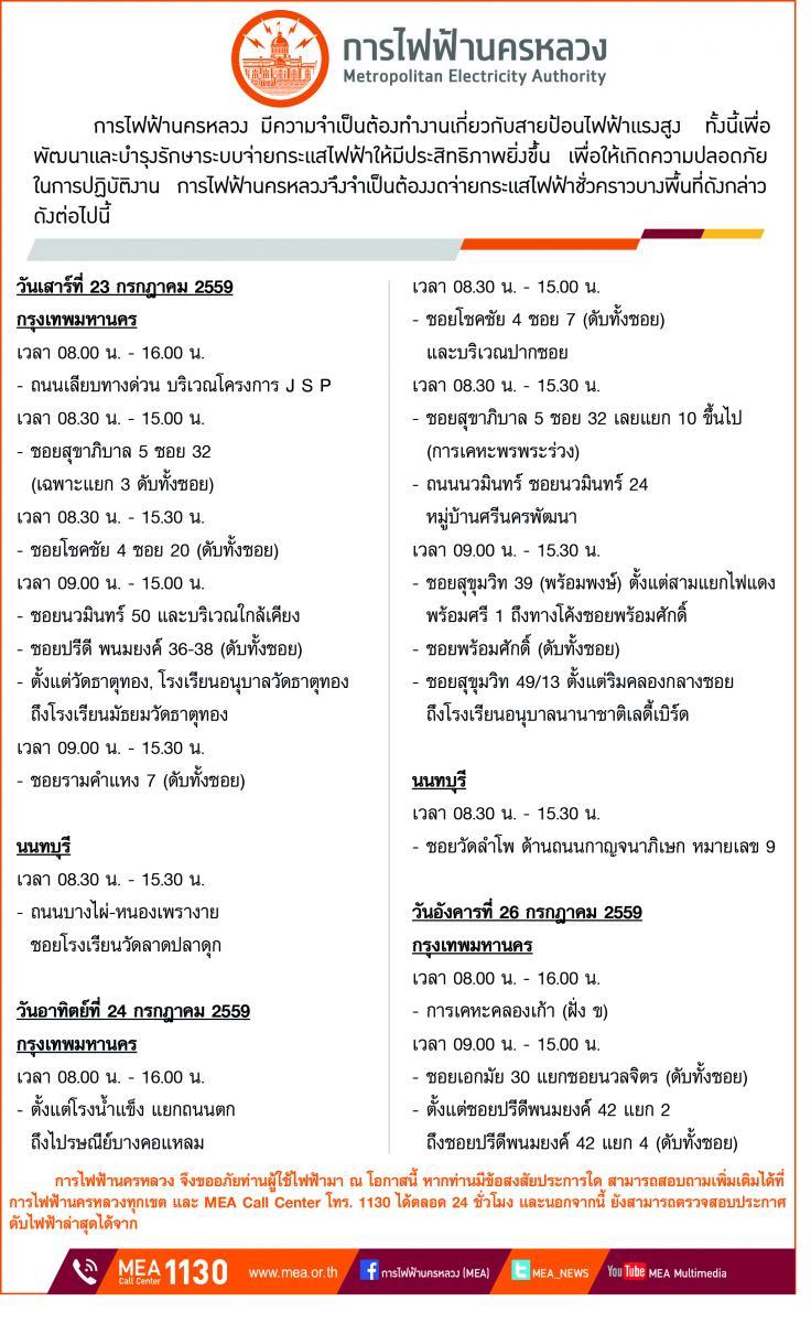 การไฟฟ้านครหลวง ประกาศงดจ่ายกระแสไฟฟ้าชั่วคราว ในวันที่ 23-26 กรกฎาคม 2559