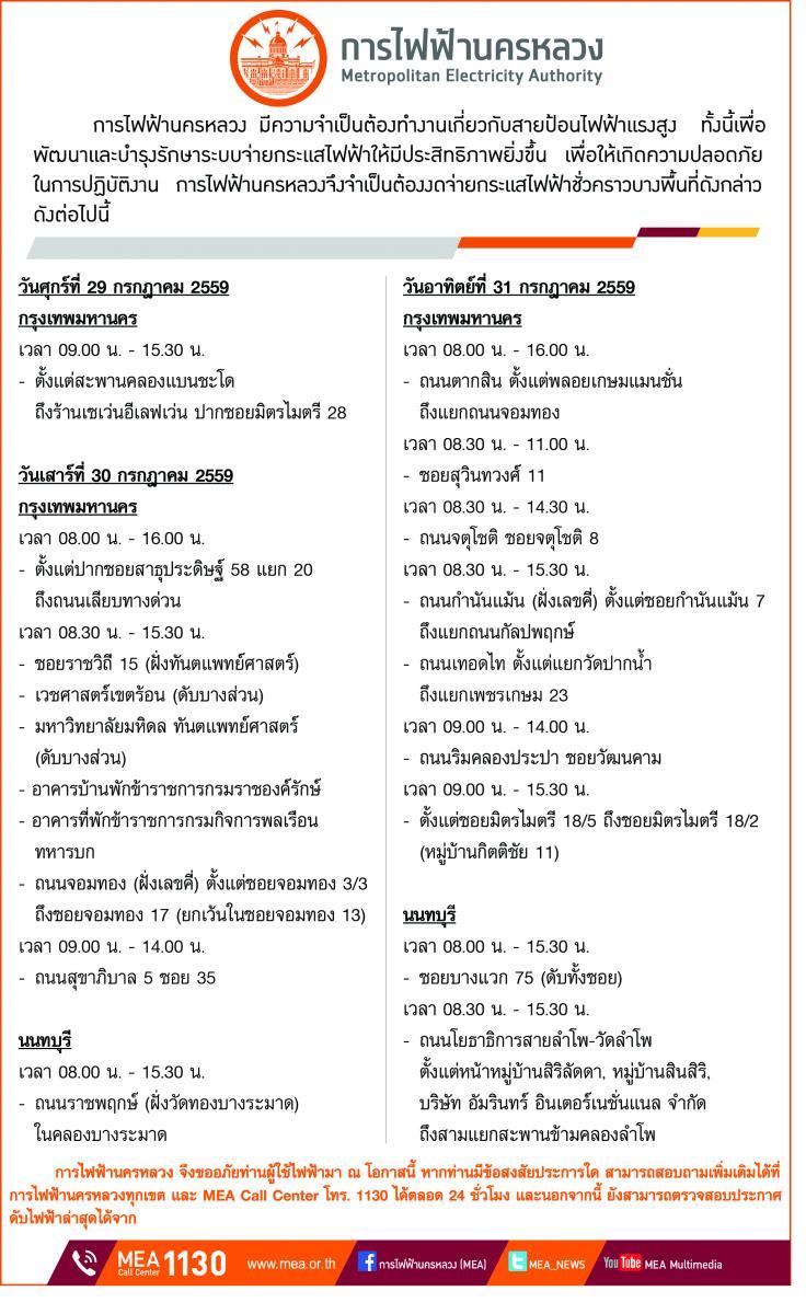 การไฟฟ้านครหลวง ประกาศงดจ่ายกระแสไฟฟ้าชั่วคราว ในวันที่ 29-31 กรกฎาคม 2559