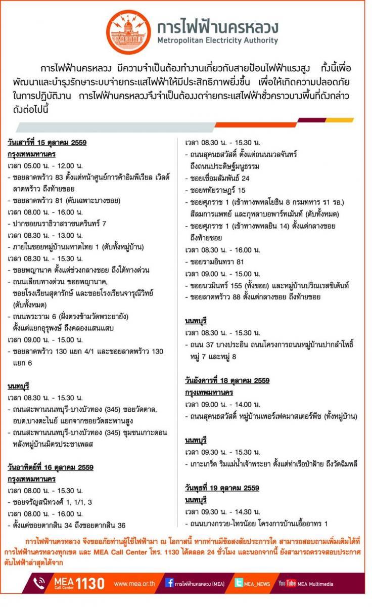 การไฟฟ้านครหลวง (กฟน.) ประกาศงดจ่ายกระแสไฟฟ้าชั่วคราว ในวันที่ 15-19 ตุลาคม 2559