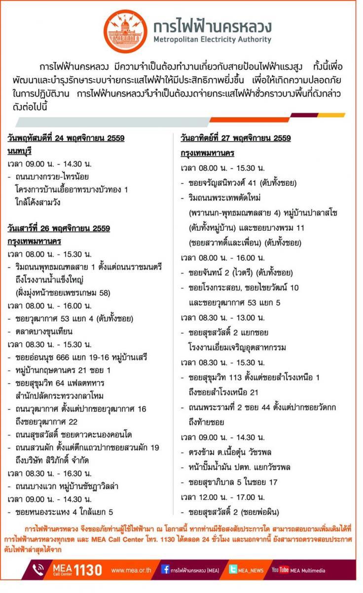 การไฟฟ้านครหลวง (กฟน.) ประกาศงดจ่ายกระแสไฟฟ้าชั่วคราว ในวันที่ 24 - 27 พฤศจิกายน 2559