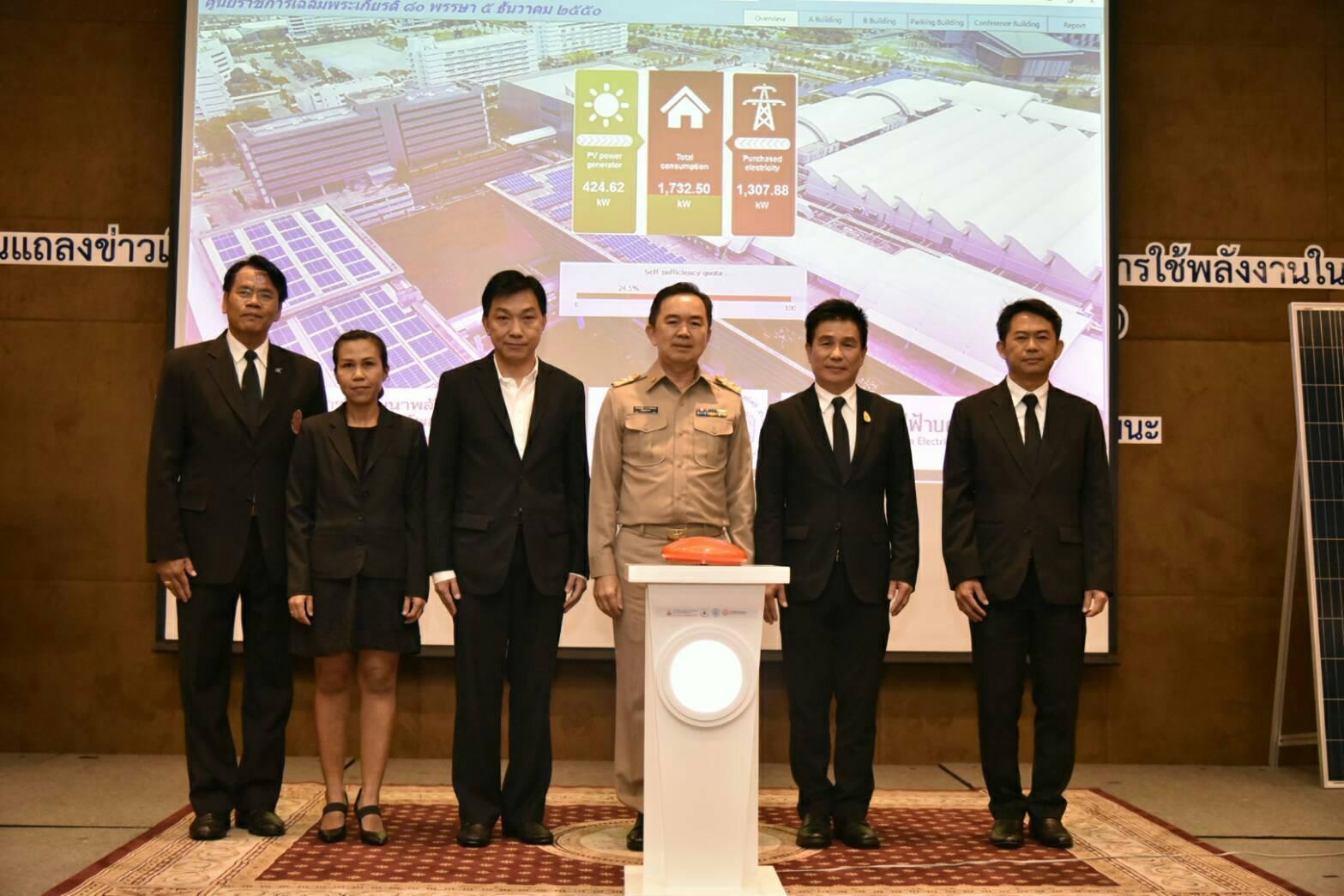 ธพส. จับมือ กฟน. เปิดตัวโซลาร์เซลล์กว่า 7 พันแผง ขนาดใหญ่ที่สุดในประเทศไทย พร้อมเปลี่ยนหลอดแอลอีดีศูนย์ราชการฯ รวมช่วยชาติประหยัดไฟกว่าปีละ 4 ล้านหน่วย
