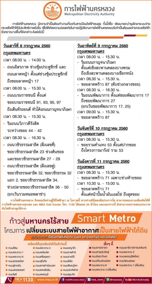 การไฟฟ้านครหลวง (กฟน.) ประกาศงดจ่ายกระแสไฟฟ้าชั่วคราว ในวันที่ 8 - 11 กรกฎาคม 2560