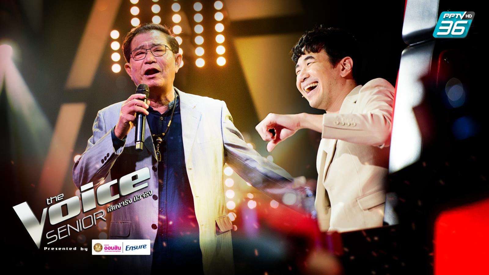 The Voice Senior Thailand 2020 EP.3 | คิดว่าโค้ชไม่กดหัน สุดท้ายเกมพลิก!