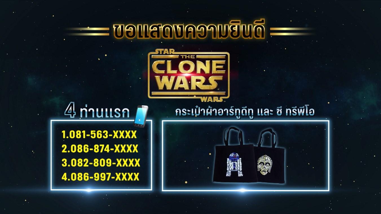 [Starwars] ประกาศหมายเลขผู้โชคดี กิจกรรมประจำวันที่ 24 เมษายน