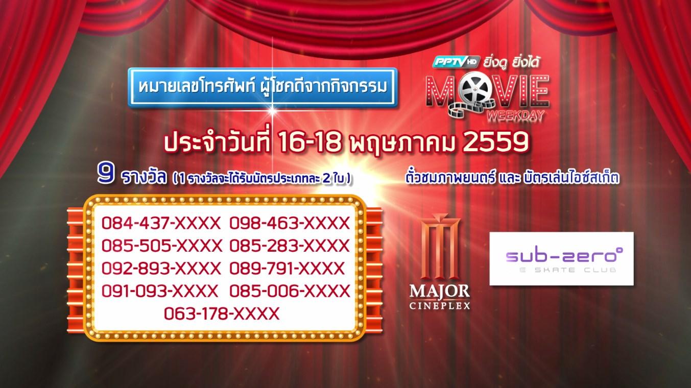 [Movie Weekday] ประกาศหมายเลขผู้โชคดี กิจกรรมประจำวันที่ 16-18 พฤษภาคม 2559