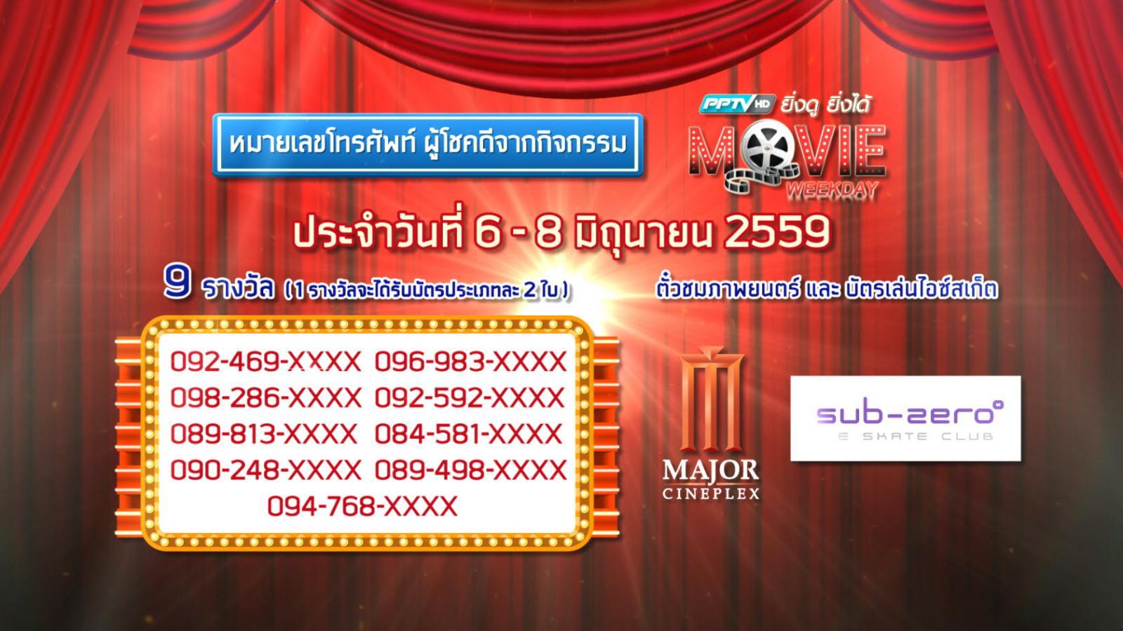 [Movie Weekday] ประกาศหมายเลขผู้โชคดี กิจกรรมประจำวันที่ 6-8 มิถุนายน 2559