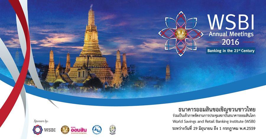 ธนาคารออมสินประเทศไทยเป็นผู้นำจัดการประชุมธนาคารออมสินโลกประจำปี ครั้งที่ 23   WSBI Annual Meetings 2016 Banking in 21st Century