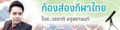 ความหวังเหรียญทองของคนไทย