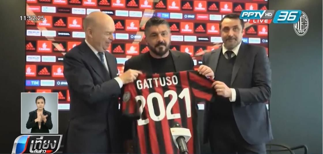 """""""กัตตูโซ่"""" หวังคว้าแชมป์แรก ฉลองสัญญาใหม่คุมทีมถึงปี 2021"""