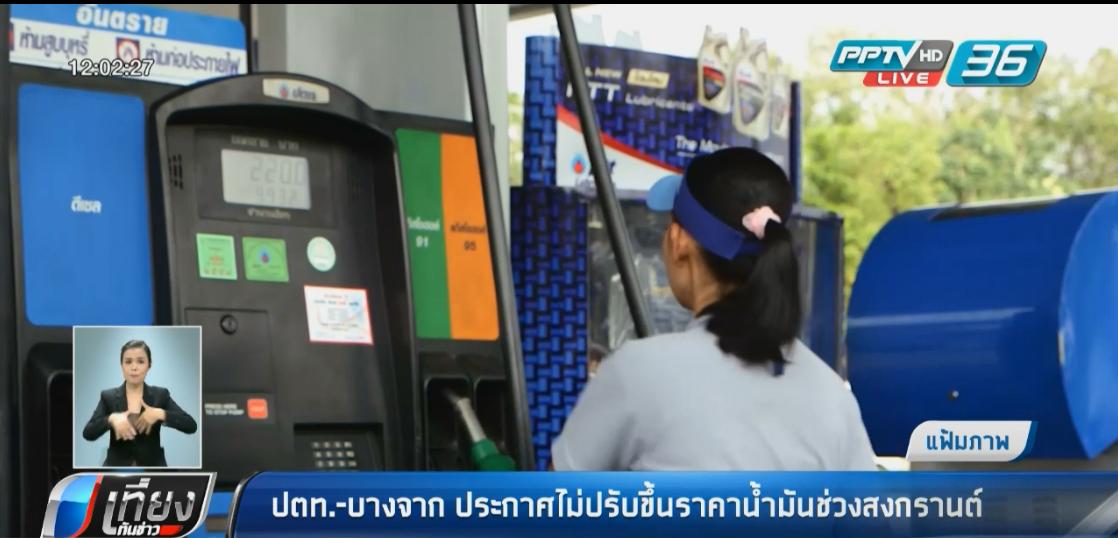 หอการค้าไทยคาดเงินสะพัดช่วงเทศกาลสงกรานต์